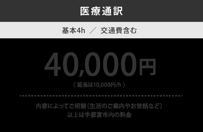 医療通訳料金